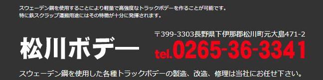 松川ボデー TEL 0265-36-3341
